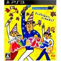 [100円便OK]【新品】【PS3】Moveでパーティ[お取寄せ品]
