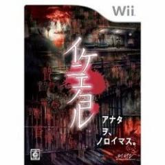 [100円便OK]【新品】【Wii】イケニエノヨル[在庫品]