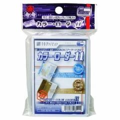 [100円便OK]【新品】【TTAC】(CAC-SL44)カラー・ローダー11 ホワイト[在庫品]