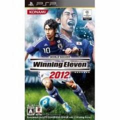 [100円便OK]【新品】【PSP】ワールドサッカーウイニングイレブン2012[お取寄せ品]