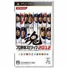 [100円便OK]【中古】【PSP】プロ野球スピリッツ2012[お取寄せ品]