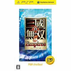 [100円便OK]【新品】【PSP】【BEST】真・三國無双5 Empires[お取寄せ品]