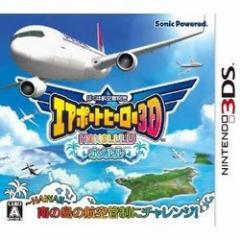 [100円便OK]【新品】【3DS】ぼくは航空管制官 エアポートヒーロー3D ホノルル[お取寄せ品]
