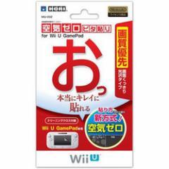 [100円便OK]【新品】【WiiUHD】空気ゼロ ピタ貼り for WiiU GamePad 光沢[お取寄せ品]