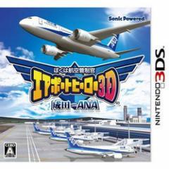 [100円便OK]【新品】【3DS】ぼくは航空管制官 エアポートヒーロー3D 成田 with ANA[お取寄せ品]