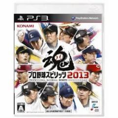 [100円便OK]【中古】【PS3】プロ野球スピリッツ2013[お取寄せ品]