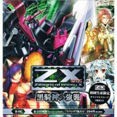 【新品】【TTBX】Z/X -Zillions of enemy X- 第4弾 黒騎神の強襲[お取寄せ品]