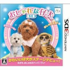 [100円便OK]【新品】【3DS】おしゃれな仔犬3D[お取寄せ品]