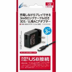 【新品】【CYBER】USB ACアダプター ミニ 3m (3DS/3DS LL用)[お取寄せ品]