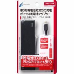 【新品】【CYBER】乾電池アダプター【ブラック】(3DS用/3DS LL用)[お取寄せ品]