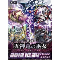 【新品】【TTBX】Z/X -Zillions of enemy X-(6) 五神竜の巫女[お取寄せ品]