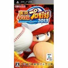 [100円便OK]【中古】【PSP】実況パワフルプロ野球2013[お取寄せ品]