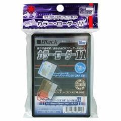 [100円便OK]【新品】【TTAC】(CAC-SL41)カラー・ローダー11 ブラック[在庫品]