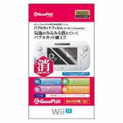 [100円便OK]【新品】【WiiUHD】バブルカットフィルム for WiiU[お取寄せ品]