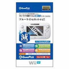 [100円便OK]【新品】【WiiUHD】ブルーライト低減フィルム for WiiU抗菌タイプ[お取寄せ品]