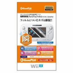 [100円便OK]【新品】【WiiUHD】傷・瞬間修復フィルム for WiiU[お取寄せ品]