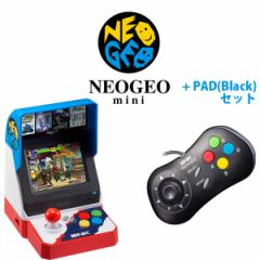 【8月下旬入荷予定☆】【新品】NEOGEO mini 本体 + PAD (Black) セット【送料無料】ネオジオミニ コントローラー