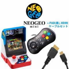 【即納可能】【新品】NEOGEO mini 本体 + PAD (Black) + 純正HDMIケーブル(2m) スペシャル3点セット【送料無料】ネオジオミニ/SNK
