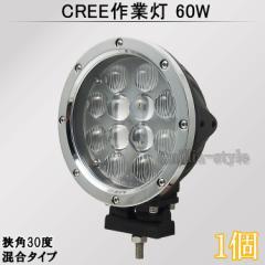 送料無料   60w アウトドア サーチライト 作業灯 LED 防水 スポットライト 路肩灯 led ワーク ライト 24v ランプ ledライト船舶 作業用