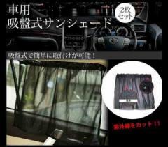 車用 簡単取付け 吸盤式 カーテン 車中泊 日よけ 内装 カー用品 ET-CARSUN