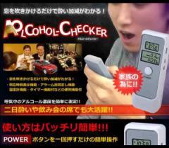 アルコールチェッカー 二日酔い お酒 車 飲酒運転 ET-ARUARU
