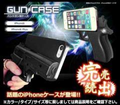 ハンドガン型 カバー iPhone6 拳銃 デザイン ケース PK