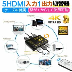 HDMI切替器 分配器 5入力1出力 HDMI セレクター 1080p対応 3D映像 フルHD対応 リモコン付き HDTV Blu-Ray Xbox PS3 PS4 AppleTVなど HDMI