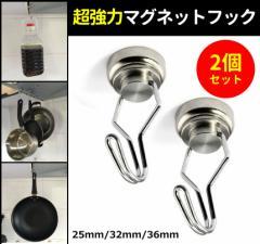 2個入 超強力 マグネット フック キッチン ツール フック 25mm 2-HUKUMA