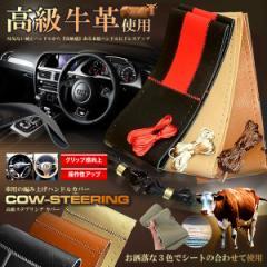 車用 高級牛革 ステアリング カバー 編み上げ ハンドル カバー 38cm ベージュ ブラウン ブラック 内装 おしゃれ 便利 COWCOVE