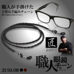 職人 眼鏡 チェーン ブラック メガネ 編み込み ストラップ 革 老眼鏡 グラスコード おしゃれ メンズ レディース SHOMEGANE