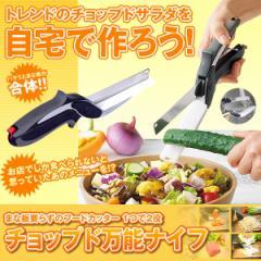 チョップド サラダ キッチン ナイフ 包丁 台所 まな板 フードカッター ハサミ CHOSARANAIFU