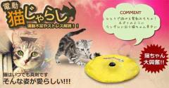 運動不足やストレス解消 ひとりで遊べる電動おもちゃ 組み立ては簡単 すぐに遊べる 電動猫じゃらし ET-CATJ