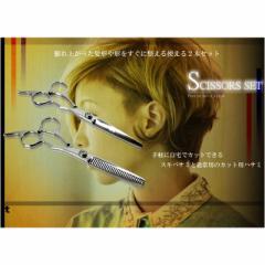 ハサミ & スキバサミ 2本セット ケース付き すっごい切れます! 髪 かみ おしゃれ ヘアカット 散髪 理容 シザー プロ仕様 VSN