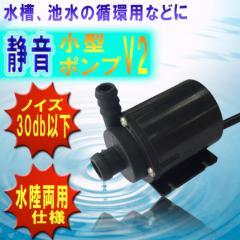 静音 小型 水中ポンプ 水槽 循環 噴水 庭 散水 12V  JT160A