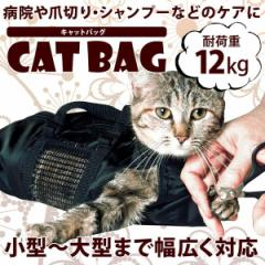 キャットバッグ 猫袋 Sサイズ 爪切り 耳掃除 シャンプーなどに便利 メッシュ 清潔 ペット用品 ◇RZ-CATBAG