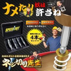 ネジ切り先生 なめたボルト 簡単 取り外す DIY 工具 家具 電子機器 ドライバー 鉄 銅 六角 便利グッズ なめたネジはずしビット DZ-1500