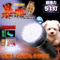 暴露ブラックライト UV LED 蓄光 ルアー レジン 硬化 尿跡 ペット 犬 猫 しつけ 乾燥 ET-LEDJ-D51