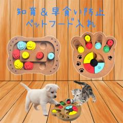 MDF製 ペット用 餌入れ 知育玩具 (手型) 犬 猫 兼用 ◇RZ-CT00334