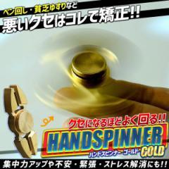 ハンドスピナー ゴールド 玩具 おもちゃ 禁煙 ベアリング ADHD HANDSP-MT17