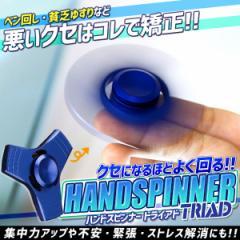 ハンドスピナー ブルー 玩具 おもちゃ ストレス解消 集中力アップ 禁煙 ADHD Hand spinner Fidget HANDSP-MT06-BL