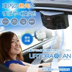 ウルトラファン ツイン カーソーラー 車用 換気扇 空気清浄機 温度計 充電池 搭載 ソーラーパネル 自動車 車載用 ET-ULTFAN