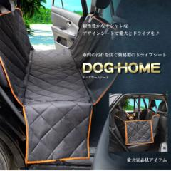 車用 ドッグホーム ペット ドライブ シート マット オレンジ  後部 座席 用 グレー 汚れ 防止 ◇RZ-DOGHOME