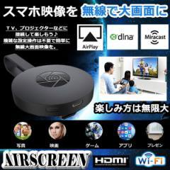 HDMI 無線 iPhone iPad ミラーキャスト アンドロイド 高画質 QRコード iOS10.0対応 持ち運び AIRSCREEN