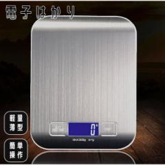 電子 はかり デジタル キッチン スケール 電子天秤  高精度 料理用スケール 5000gまで 計量器 CX-2012