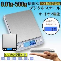 超精密 0.01g-500g 衛生的なステンレス天板 クッキングスケール デジタルスケール 電子はかり カウント機能搭載 小型 精密 オートオフ機
