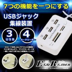 SDカードリーダー USB2.0 3ポート 増設 USBカードリーダー SDメモリーカードリーダー MicroSD SD SDHC TF EGOREADER