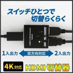 HDMI 切替器 双方向対応 2入力1出力 1入力2出力 セレクター 4K 3D 1080p 対応 手動 電源 不要 SOUHDMI