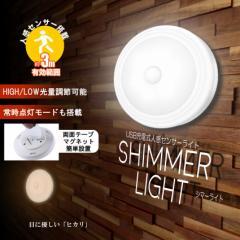 人感 センサー LED 照明 ライト ホワイト シマーライト 充電式 PIR人感センサー 防災 クローゼット 夜間 自動 点灯  SHIMLT