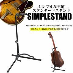 転倒防止ゴム付き ギター スタンド シンプル 王道 スタンダード エレキ ベース アコースティック アコギ フォーク クラシック 汎用 初心