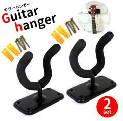 高強度 壁掛け ギターハンガー フック お得の2個セット ギター保管 壁飾り ギター掛け お得のセット壁掛け 2-GITAH